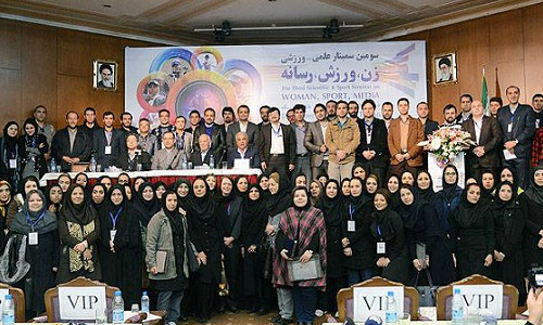 Iran:The third Scientific & Sport Seminar on Women, Sport and Media